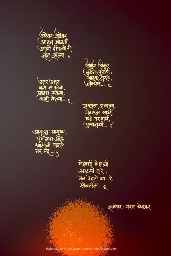 Calligraphic Expressions.... ....          by B G Limaye: Calligraphy-27.05.2014