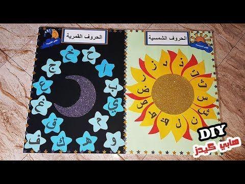 فكرة رائعة وسهلة لعمل وسيلة تعليمية للحروف الشمسية والقمرية Youtube Preschool Learning Activities Arabic Kids Toddler Learning