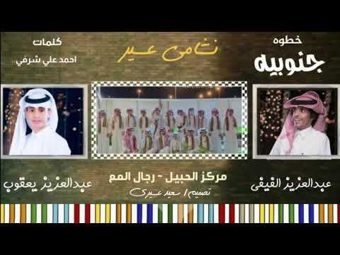 تحميل Mp3 خطوة جنوبية نشاما عسير مهرجان الحبيل عبدالعزيز الفيفي عبدالعزيز يعقوب Baseball Cards Cards Baseball