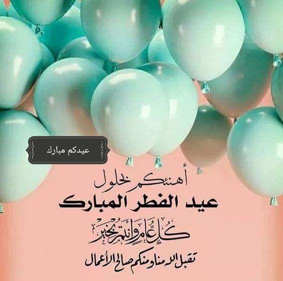 كل عام وانتم الى الله اقرب ولطاعته ارغب وباخلاقكم ارقى وباعمالكم اكسب ولوالديكم ابر كل عام و Eid Cards Happy Eid Beautiful Flowers Wallpapers