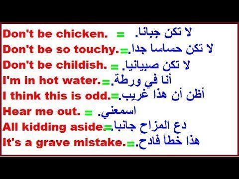 جمل وعبارات شائعة في اللغة الانجليزية مهمة جدا جدا Youtube Math Childish Math Equations