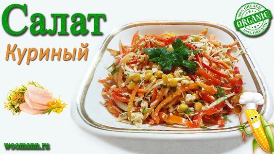 Салат с курицей и перцем от woomann.ru