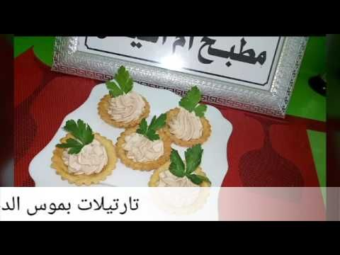 مقبلة رائعة تاريلات بموس الدجاج خفيفة و سهلة و سريعة من مطبخ أم أسيل Cooking Recipes Cooking Recipes