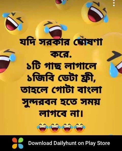 Bangla Funny Quotes : bangla, funny, quotes, Shibly, Shadik, Light, Funny, Quotes,, Posters,, Jokes