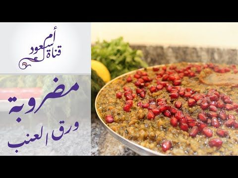 Om Saud Channel Mathrooba Vine Leaves قناة أم سعود مضروبة ورق عنب Youtube Food Vegetables Red Peppercorn