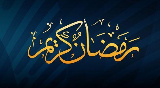 صور رمضان كريم 2019 أجمل خلفيات رمضانية بفبوف Urdu News Urdu News Paper Islamic Artwork