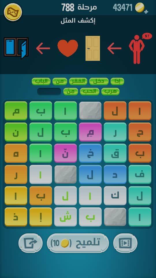 كلمات كراش 788 من لعبة تلميح