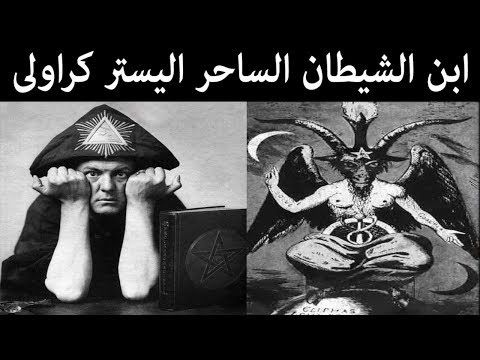 الساحر اليستر كراولى و ديانة ثيليما كبير سحرة القرن العشرين Crowley Witch Aleister Crowley