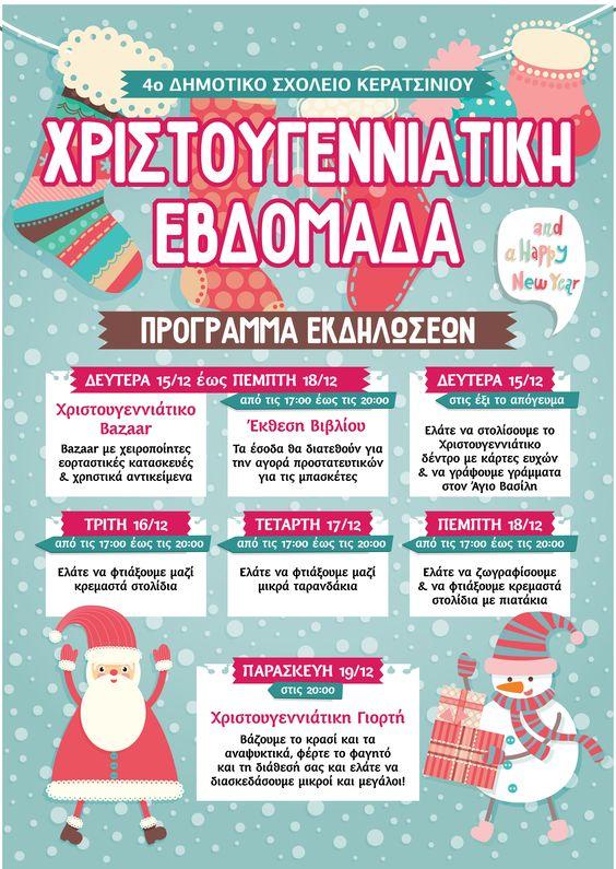 Χριστουγεννιάτικη αφίσα για τις εκδηλώσεις του συλλόγου του 4ου Δημοτικού σχολείου Κερατσινίου.