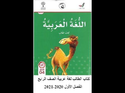 كتاب الطالب عربى الصف الرابع الفصل الال 2020 مناهج الامارات Movie Posters Pandora Screenshot Poster