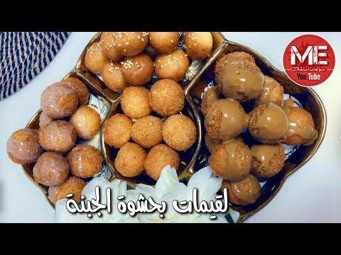 لقيمات بحشوة الجبنة مع صوص اللوتس والعسل و الشعرية والحليب المكثف بطريقة طبخات الكادي Youtube Food Desserts Pretzel Bites