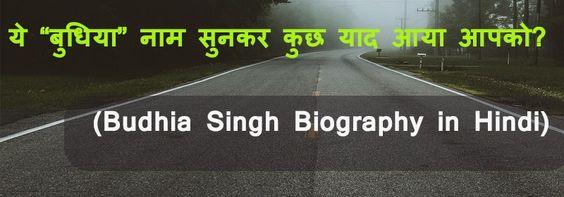 Budhia Singh Biography in Hindi