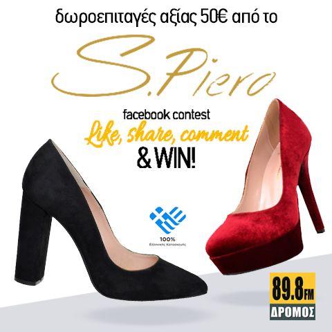 Διαγωνισμός Dromos Fm 898 για μια δωροεπιταγή για γυναικεία παπούτσια αξίας 50€ από την s –piero - https://www.saveandwin.gr/diagonismoi-sw/diagonismos-dromos-fm-898-me-doro-mia-doroepitag/
