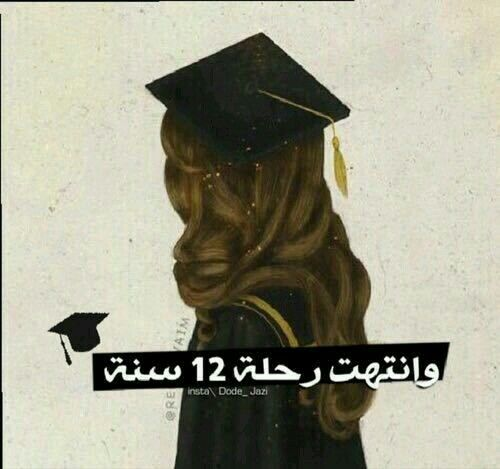 Pin By ننوش On دراسه Graduation Picture Poses Graduation Pictures Braided Hairstyles For Wedding