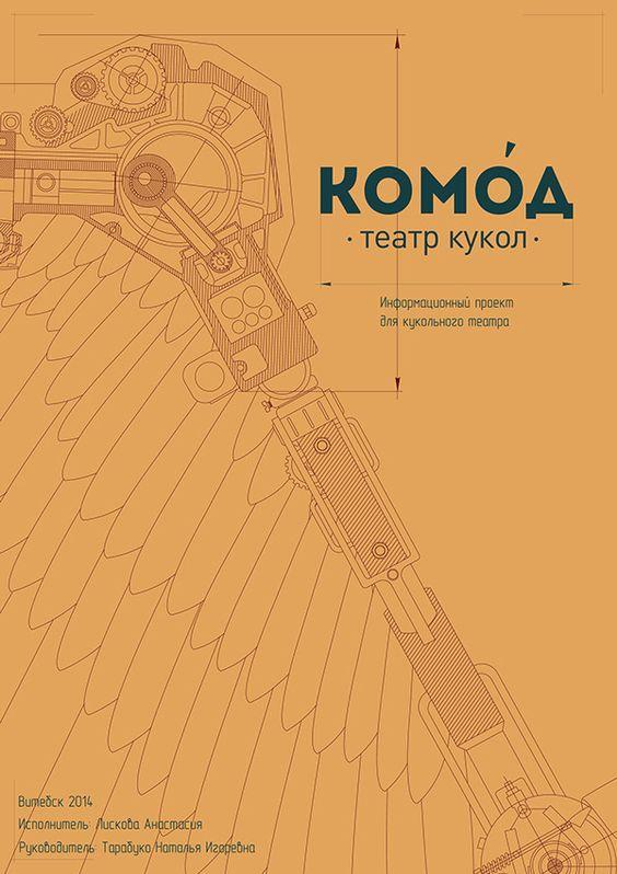 КОМОД / CHEST OF DRAWERS  by Anastazi Li, via Behance