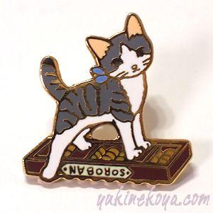 猫ピンズ そろばんローラー