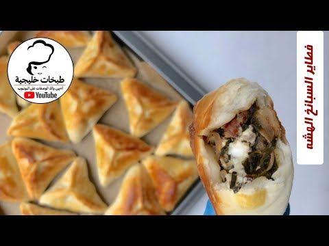 فطاير السبانخ هشه جدا من سناب هند الفوزان المقادير مرفقه اخر الفيديوو طبخات رمضانية Youtube Food Yummy Food Yummy