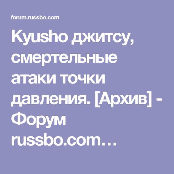 форум кюшо джитсу