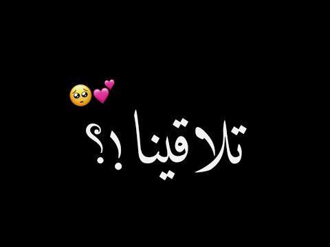 تلاقينا وردت بالروح اضمك مع الكلمات ستوريات انستا انيميشن Youtube Arabic Calligraphy Save Calligraphy
