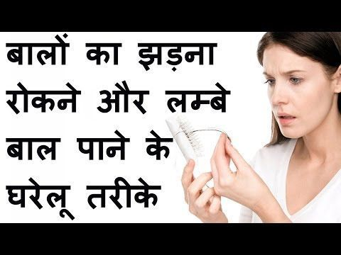Hair Fall Remedy Home For Men Hair Fall Remedy Home In 2020 Hair Fall Remedy Home Hair Fall Remedy Hair Tips In Hindi