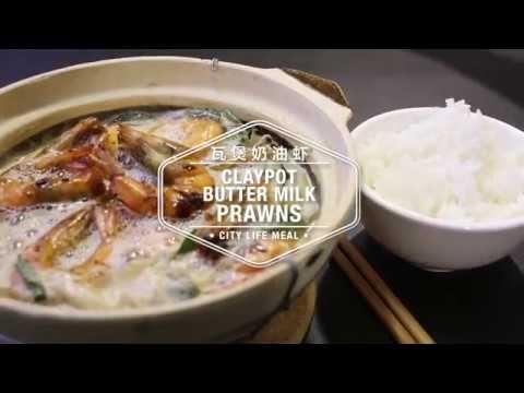 Claypot Butter Milk Prawns 瓦煲奶油虾 Youtube In 2020 Meals Prawn Food