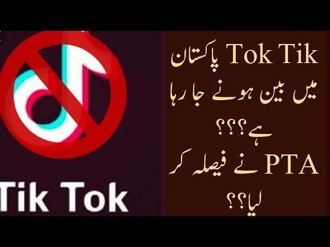 Tik Tok Going To Ban In Pakistan Pta Planning To Ban Tik Tok In Pakistan Youtube Pta Planning Pta Tik Tok