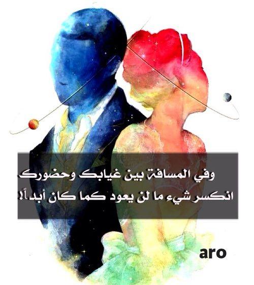 كلام عن الفراق في الحب Image Poster Movie Posters