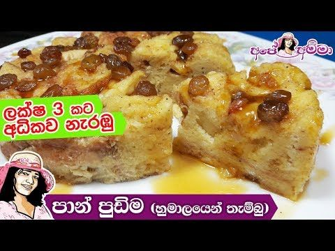 Cooking With Ape Amma Youtube Bread Pudding Bread Pudding