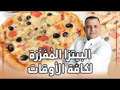 مطبخ الذوق الرفيع البيتزا المفرزة مع شام الاصيل بالفيديو In 2021 Pepperoni Pizza Pizza Pepperoni