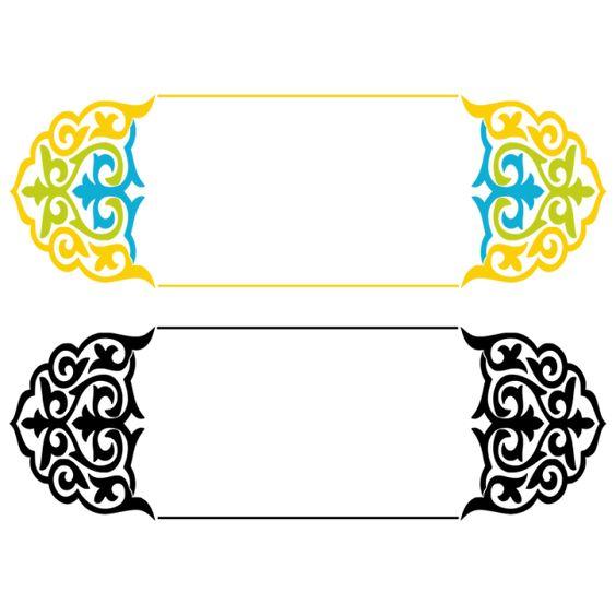 إطار جميل إسلامي أنيق خلفية الإطار Png والمتجهات للتحميل مجانا Graphic Design Background Templates Ramadan Background Islamic Pattern