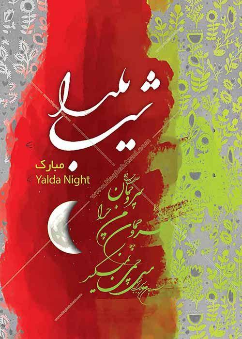 چاپ کارت تبریک یلدا Neon Signs Farsi Poem Persian Quotes