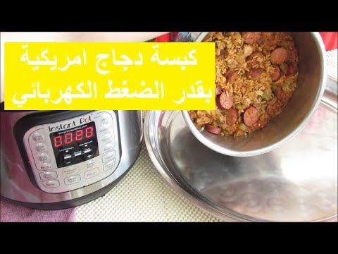 جمبلايا اطيب كبسة دجاج امريكية بقدر الضغط الكهربائي International Recipes Food Middle Eastern