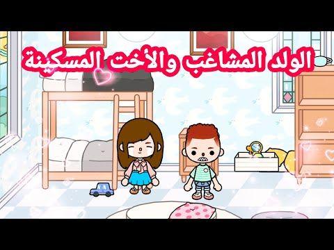 الولد المشاغب والأخت المسكينة فيلم توكا بوكا Toca Life World Youtube Family Guy Character Fictional Characters