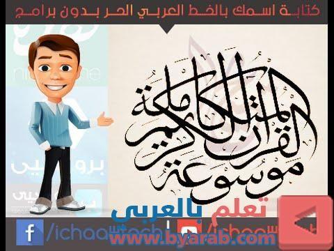 افضل موقع لكتابة اسمك على شكل مخطوطة بالخط العربي الحر Photoshop Adobe Photoshop Home Decor Decals