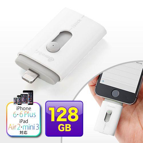 パソコンとiPhone・iPadで手軽に共有できるLightningコネクタ付きUSBメモリ。様々なファイル形式の閲覧に対応。スライド式でコネクタを簡単切替。128GB
