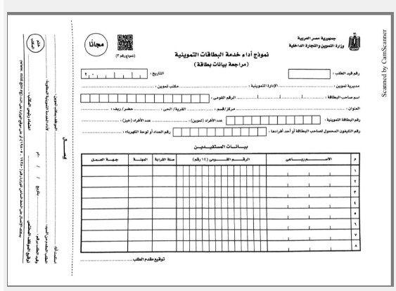 استمارة تظلمات بطاقة التموين 2018 وزارة التموين Tamwin رابط دعم مصر لتحديث بطاقات التموين Bullet Journal Journal Sheet Music