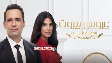 موعد وتوقيت عرض مسلسل الآنسة فرح على قناة ام بي سي 4