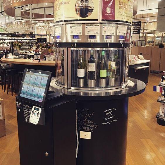 Pinを追加しました!/WAONでオーダー出来る、ワイン試飲マシン。 WAON持ってないorz 明らかにあの店内で、一番酒飲みそうなの自分だったんだけどなぁ(-_-) #ワイン #試飲