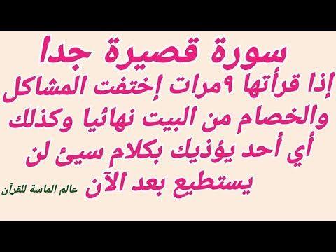 سورة قصيرة إذا قرأتها إختفت المشاكل والخصام من البيت نهائيا Youtube Quran Quotes Inspirational Quran Quotes Wisdom Quotes