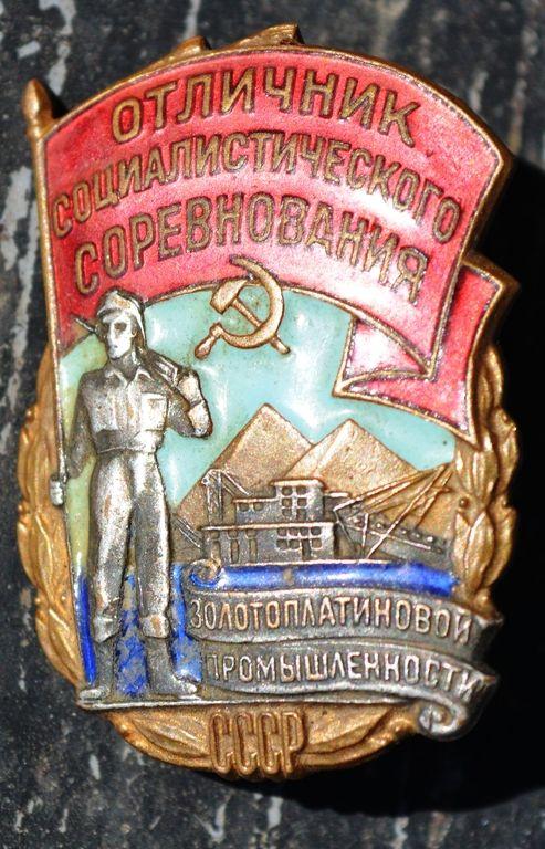 Отличник Золото-Платиновой Промышленности СССР