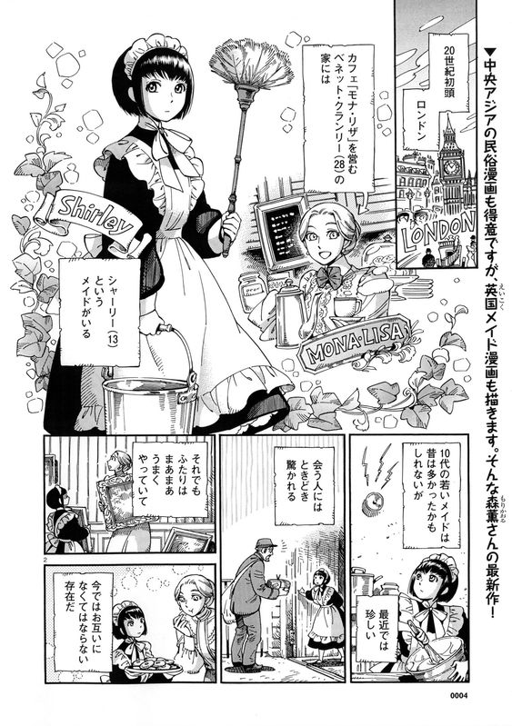 Kaoru Mori vẽ Chương Truyện Tranh Mới Shirley Trên Tạp Chí Aokishi