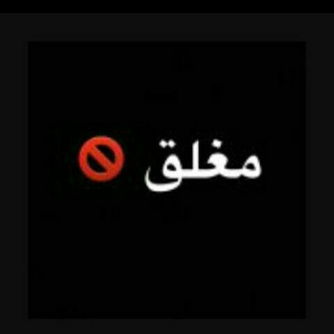 الحساب مغلق Arabic Love Quotes Beautiful Nature Wallpaper Arabic Quotes