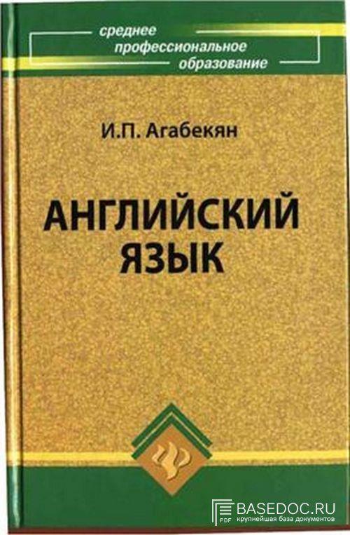 Среднее специальное образование автор и.п агабекян решебник бесплатно