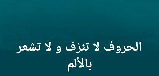 Pin By Ali Turkmany On ما اسمع ضلمة Arabic Calligraphy Calligraphy