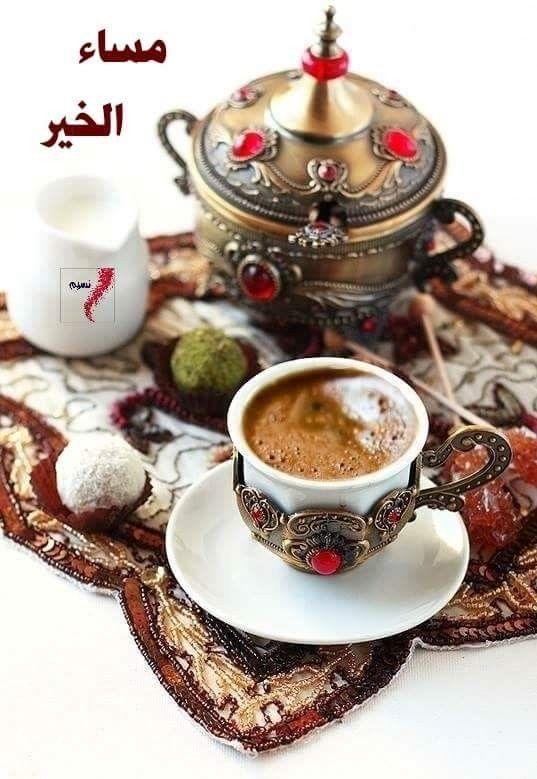 مساء ممزوج برائحة القهوة والهيل والحنين ولا يليق المساء الجميل إلا بكم مساكم ورد Coffee Around The World Middle Eastern Recipes Coffee Cafe