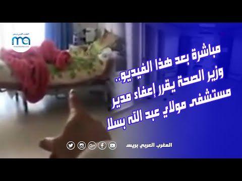 مباشرة بعد هذا الفيديو وزير الصحة يقرر إعفاء مدير مستشفى مولاي عبد الله بسلا Youtube Pandora Screenshot