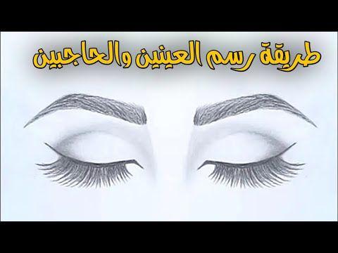 تعليم رسم العينين بالرصاص رسم سهل كيفية رسم الحواجب بالرصاص تعليم الرسم رسومات سهله Youtube Art Movie Posters Poster