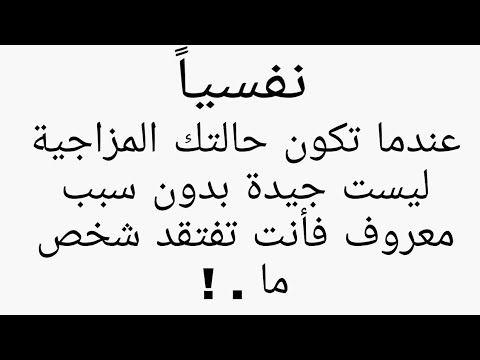 معلومات غريبة لعلم النفس معلوماات علم النفس عن الحب والحياة Youtube Arabic Quotes Quotes Calligraphy