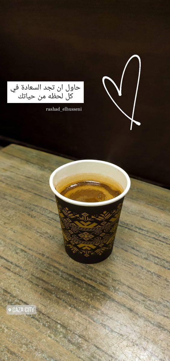 غزة بحر اقتباس اقتباسات قهوة كتاب قصة حب حقيقي بحر حياة الإنسان صباح الخير وطن يوم الجمعة ورد Glassware Coffee Tableware