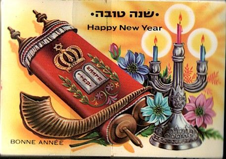 examples of rosh hashanah greetings